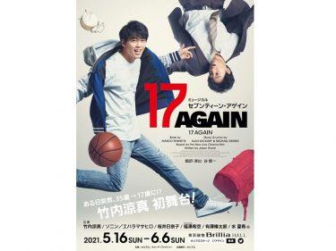 竹内涼真、舞台初出演!コメディ映画『17 AGAIN』を世界初ミュージカル化