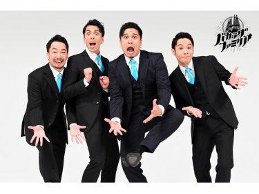 木村昴の初冠番組『バカラダファミリア!木村昴と天才劇団のバカバッカ』が日テレプラスで放送開始