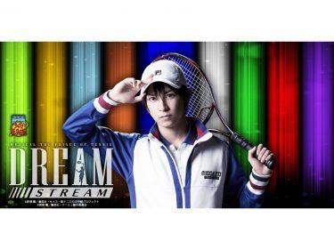 テニミュ3rd「Dream Stream」より阿久津仁愛扮するリョーマのビジュアル&楽曲公開