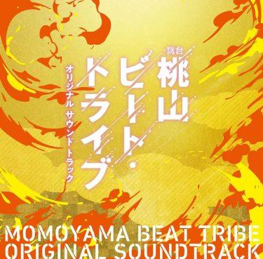 『桃山ビート・トライブ』サウンドトラックCD発売!世界観を余すことなく再現