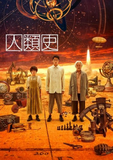 KAAT神奈川芸術劇場プロデュース『人類史』
