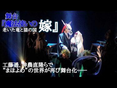 【動画】舞台『魔法使いの嫁 老いた竜と猫の国』公開ゲネプロ