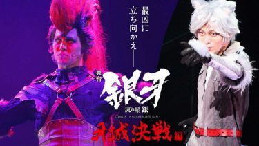 【動画】舞台『銀牙 -流れ星 銀-』~牙城決戦編~ 公開ゲネプロ