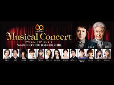ホリプロが創業60周年を記念したミュージカル・コンサートを開催!鹿賀丈史・市村正親らオールスター集結