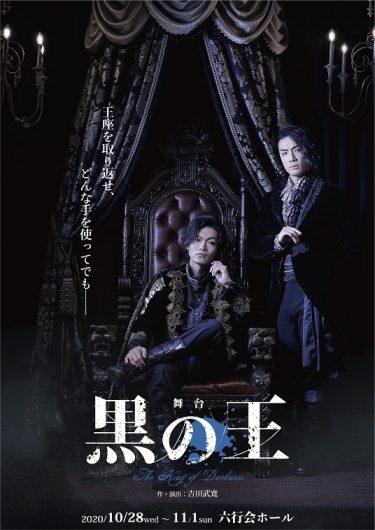 舞台『黒の王』