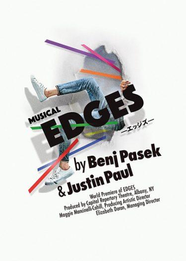 ミュージカル『EDGES -エッジズ-』