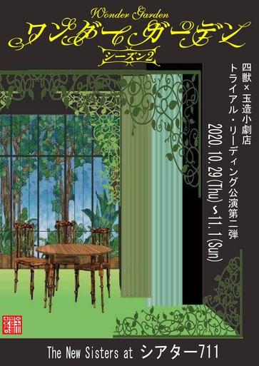 四獣×玉造小劇店トライアル・リーディング公演 第2弾『ワンダーガーデンSeason2』
