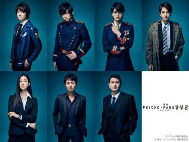 和田琢磨、荒牧慶彦出演『舞台 PSYCHO-PASS』第2弾より本番衣装でのビジュアル公開
