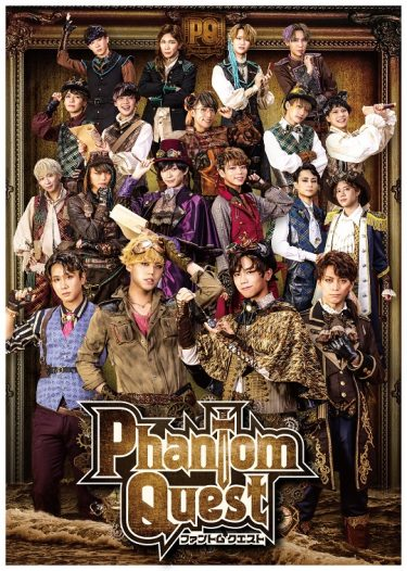 MeseMoa.メンバーと浅井さやかのタッグ再び!『Phantom Quest』全公演で配信も