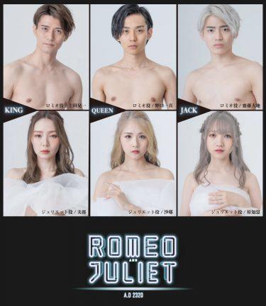 劇団MONA『ロミオ&ジュリエット』
