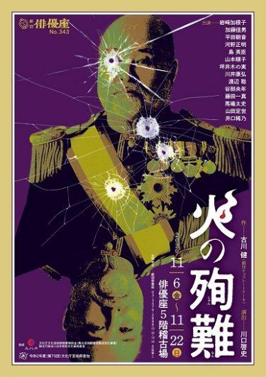 劇団俳優座『火の殉難』
