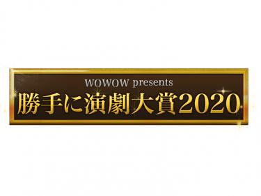 今年も開催!WOWOW「勝手に演劇大賞2020」井上芳雄、紅ゆずるのおすすめは?