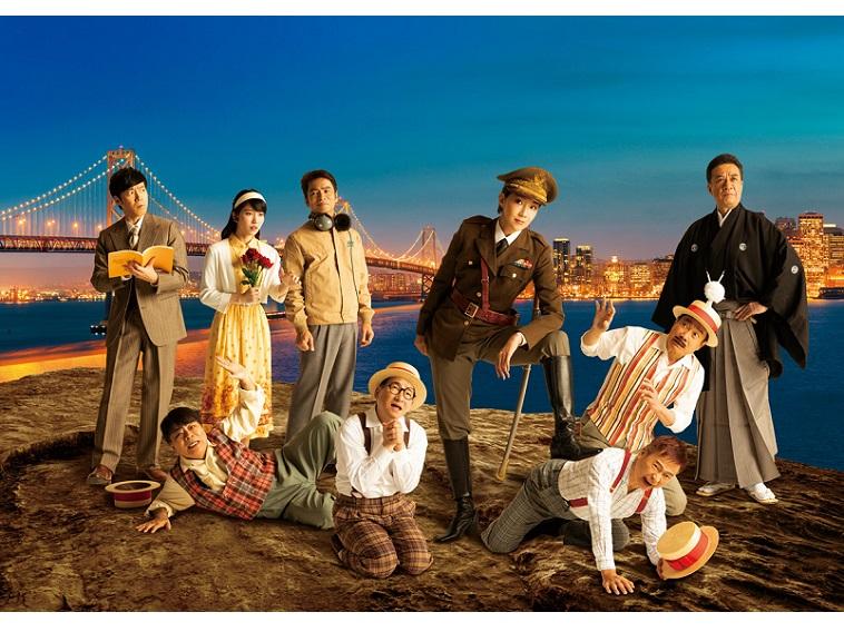東京喜劇『熱海五郎一座 Jazzyなさくらは裏切りのハーモニー ~日米爆笑保障条約~』