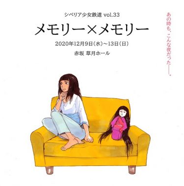 シベリア少女鉄道 vol.33『メモリー×メモリー』