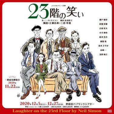 シス・カンパニー公演 『23階の笑い』