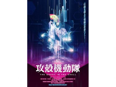 VR能『攻殻機動隊 – VR Noh 'THE GHOST IN THE SHELL'』(再演)