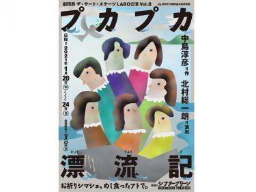 劇団昴ザ・サード・ステージLABO公演 vol.8『プカプカ漂流記』