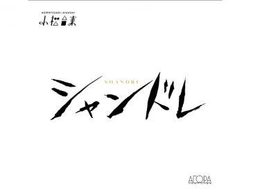 小松台東2020年本公演『シャンドレ』