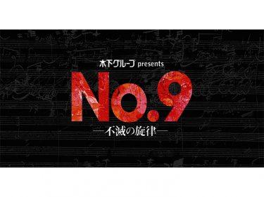 舞台『No.9 -不滅の旋律-』(2020)