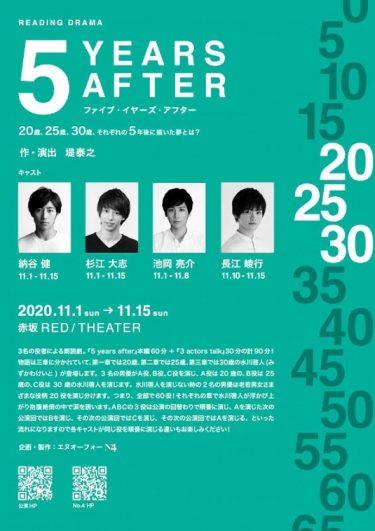 3名の役者によるReading Drama『5 years after』