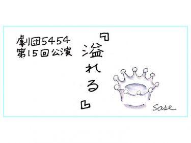 【延期】劇団5454 第15回公演『溢れる』