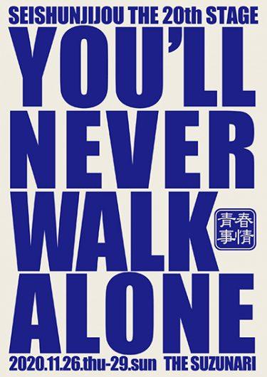 青春事情 第20回公演『You'll Never Walk Alone』