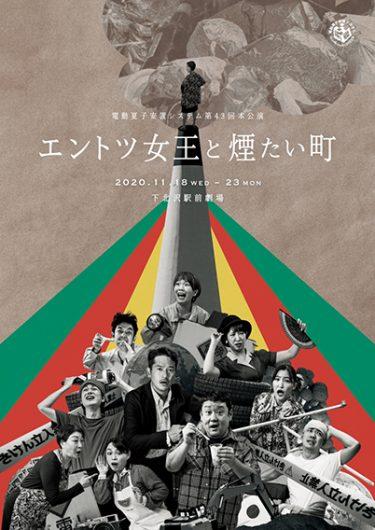 電動夏子安置システム 第43回本公演『エントツ女王と煙たい町』