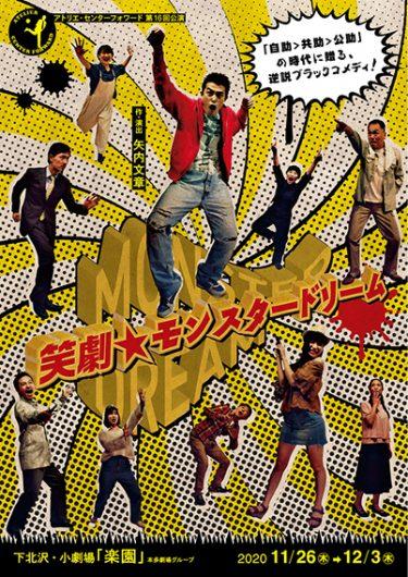 アトリエ・センターフォワード 第16回公演『笑劇☆モンスタードリーム』