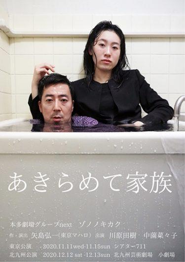 本多劇場グループnext ゾノノキカク『あきらめて家族』