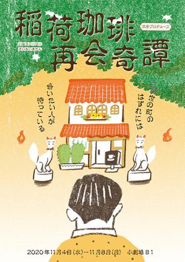 本多プロデュース『稲荷珈琲再会奇譚』