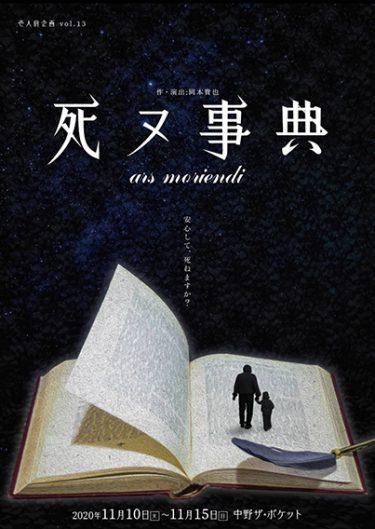 壱人前企画vol.13『死ヌ事典_ars_moriendi』