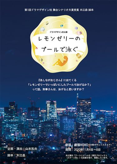 ドラマデザイン社公演『レモンゼリーのプールで泳ぐ』