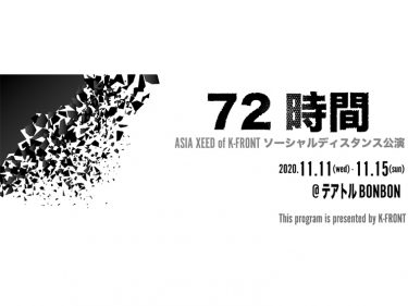 Asia Xeed of K-FRONT ソーシャルディスタンス公演『72時間』