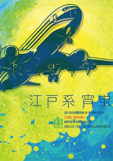 あやめ十八番  第十二回公演『江戸系 宵蛍』