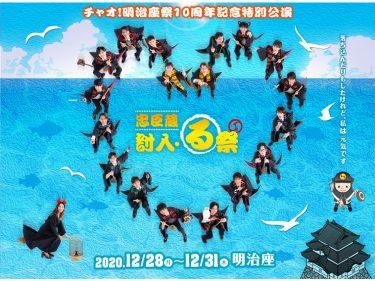チャオ!明治座祭10周年記念特別公演『忠臣蔵討入・る祭』