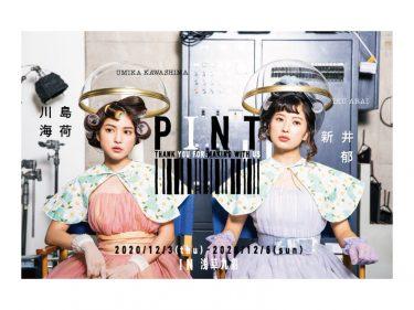 舞台『PINT』
