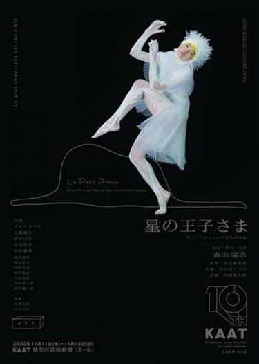 KAAT DANCE SERIES 2020『星の王子さま ーサン=テグジュペリからの手紙ー』