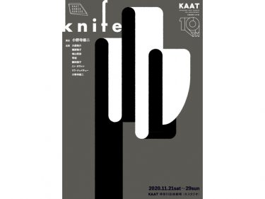 【初日延期】KAAT DANCE SERIES 2020『Knife』