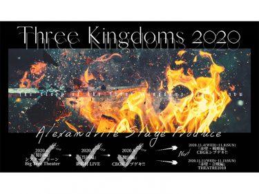 『Three Kingdoms ~赤壁・合戦編~』
