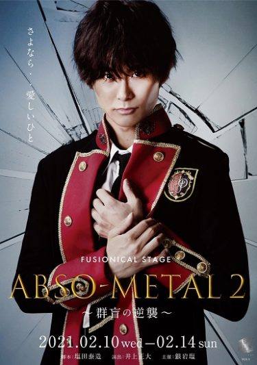 銀岩塩最新作『ABSO-METAL2~群盲の逆襲~』正木郁主演で上演決定