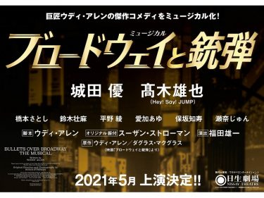 城田優&髙木雄也W主演でミュージカル『ブロードウェイと銃弾』上演決定!橋本さとし、瀬奈じゅんら出演