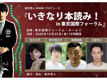 松たか子、神木隆之介、後藤剛範、大倉孝二が出演!クリスマスに『いきなり本読み!』上演決定