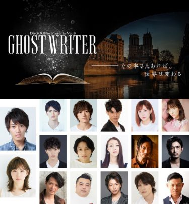 西田大輔の新作『GHOST WRITER』猪野広樹、生駒里奈、的場浩司らで上演決定