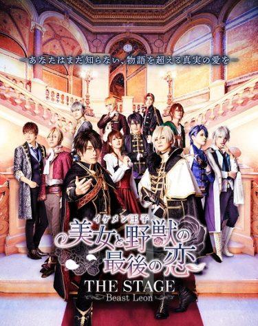 『イケメン王子 美女と野獣の最後の恋 THE STAGE』メインビジュアル公開