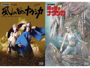新作歌舞伎『風の谷のナウシカ』ブルーレイ&DVDが2021年1月に発売