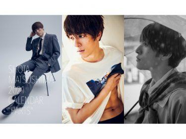 松島庄汰が30歳を記念したカレンダーを発売!誕生日当日にはオンラインで特典会も