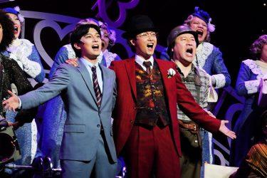 【動画】福田雄一演出で吉沢亮がミュージカル初挑戦!『プロデューサーズ』ダイジェスト
