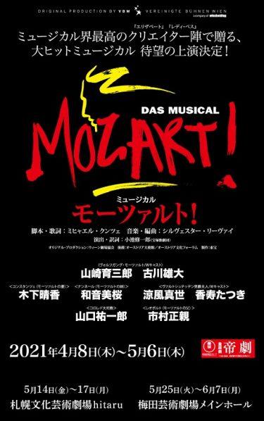 来春上演の『モーツァルト!』に木下晴香、和音美桜、涼風真世、香寿たつきが続投