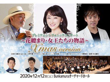 プレミアムシンフォニックコンサート 『~花總まり・女王たちの物語~』甘く切ない物語を歌い上げる
