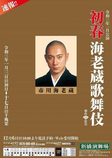 『初春海老蔵歌舞伎』自身の名を冠した公演に「並々ならぬ努力と覚悟で挑む」